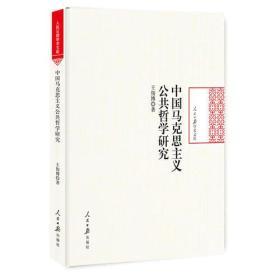 中国马克思主义公共哲学研究