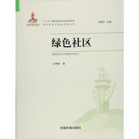 绿色社区(绿色经济与绿色发展丛书)