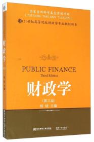 财政学 第3版第三版  杨斌 东北财经大学出版社 9787565415852