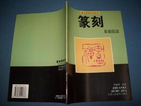 篆刻基础技法-16开