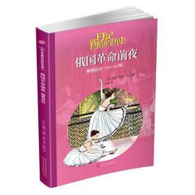 日记背后的历史 俄国革命前夜:柳芭日记(1916-1917年)