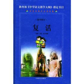 中国社会出版社 我在监狱长大 黄鹤飞 9787801464873