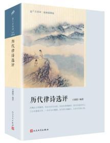 历代律诗选评(恋上古诗词·版画插图版)