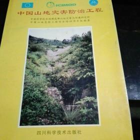 中国山地灾害防治工程 (16开,仅印1000册)