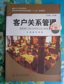 正版包邮 客户关系管理 杨军 西南交通大学9787564324841