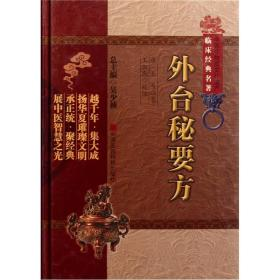 送书签zi-9787506749404-中医非物质文化遗产临床经典名著:外台秘要方