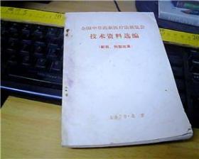 全国中草药新医疗法展览会技术资料选编(新药.剂型改革)