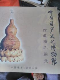 中國葫蘆文化博物館館藏精品圖錄