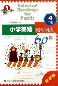 小学英语随堂阅读60篇(提高版):4年级