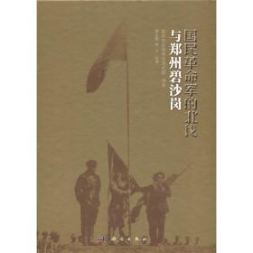 国民革命军的北伐与郑州碧沙岗