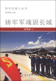 科学发展小丛书:铸牢军魂固长城