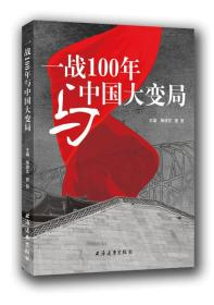 一战100年与中国大变局