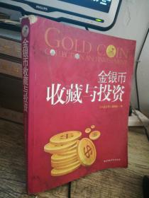 金银币收藏与投资