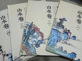 芥子园画传山水卷1-4共4本