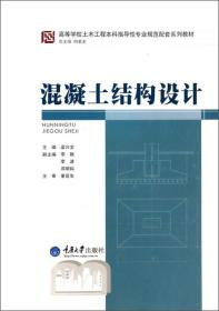 混凝土结构设计 梁兴文 重庆大学出版社9787562477693
