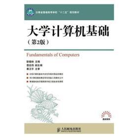 大学计算机基础(第2版