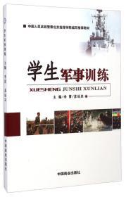 学生军事训练/中国人民武装警察北京指挥学院编写推荐教材