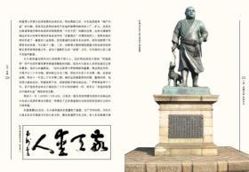 日本·军鉴001:萨长政权 指文军鉴工作室 台海出版社 9787516808191
