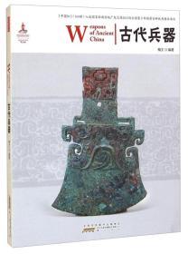 中国红:古代兵器 [Weapons of Ancient China]