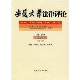 安徽大学法律评论:2009年第1辑(总第16辑):Vol. 1 2009