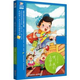 百年中国儿童文学:嘿!我们上学去