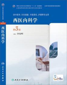 西医内科学(第3版,高职中医基础课)