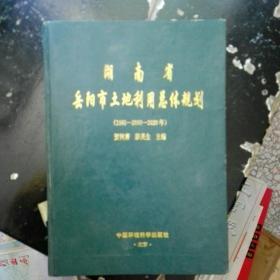 湖南省岳阳市土地利用总体规划1991-2000-2020年