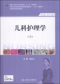 """儿科护理学(第3版)(供护理、助产专业用)/国家卫生和计划生育委员会""""十二五""""规划教材"""