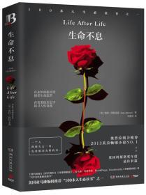 【正版书籍】生命不息