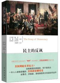 民主的反讽(第15版):美国精英政治是如何运作的