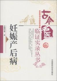 古今名医临证实录丛书:妊娠产后病