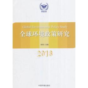 全球环境政策研究2016