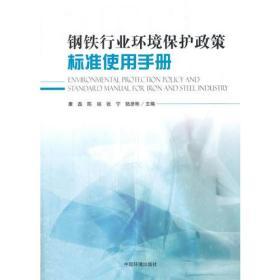 钢铁行业环境保护政策标准使用手册