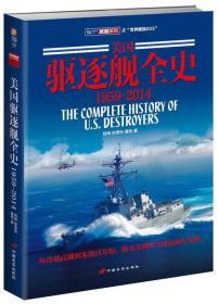 美国驱逐舰全史(1959-2014)