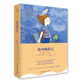 博集典藏馆:格列佛游记