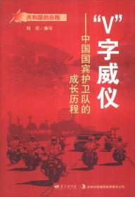 """V""字威仪:中国国宾护卫队的成长历程/共和国的历程"