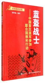 共和国的历程 蓝盔战士:中国首次派军参加联合国维和行动