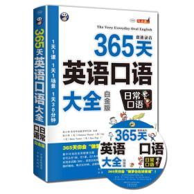 现货-365天英语口语大全:日常口语(白金版)