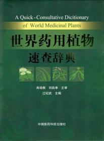 世界药用植物速查辞典