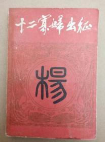 十二寡妇出征(精美插图本,1984年一版一印)