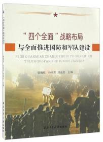 """""""四个全面""""战略布局与全面推进国防和军队建设"""