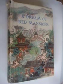 A Dream of Red Mansions(Volume I)精装28开 1978一版一印,戴敦邦 精美彩色插图