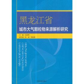 黑龙江省城市大气颗粒物来源解析研究