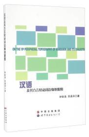 汉语及其方言轻动词边缘地貌图