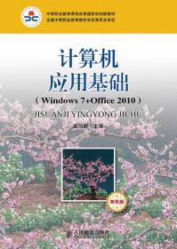 计算机应用基础:Windows7+Office 2010(双色版)