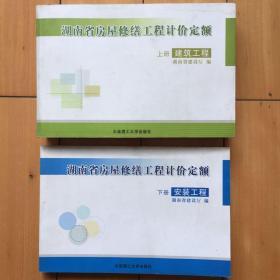 湖南省房屋修缮工程计价定额全套二本