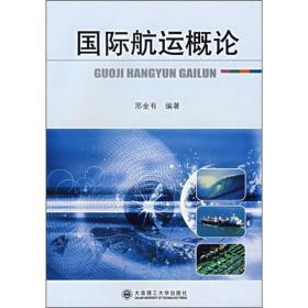 国际航运概论邢金有大连理工大学出版社9787561127216