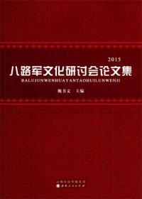 八路军文化研讨会论文集(2015)