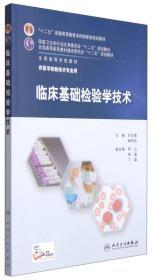 库存书 临床基础检验学技术(本科检验技术)