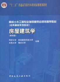 高校土木工程專業指導委員會規劃推薦教材(經典精品系列教材):房屋建筑學(第4版)